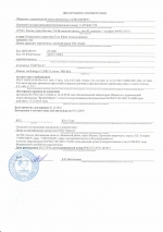Декларация соответствия TSS Cleaf